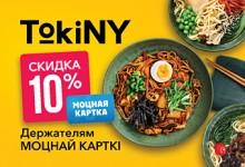 Скидка 10% держателям МОЦНАЙ КАРТКI