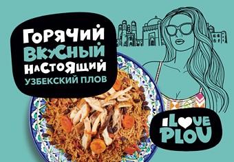 Новый проект iLovePlov