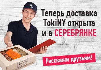 УРА! Теперь доставка TokiNY работает в Серебрянке!